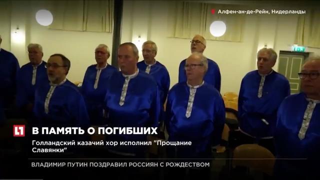 Alphens Kozakkenkoor te zien op Russische televisie