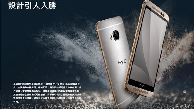 HTC One M9 krijgt goedkopere variant