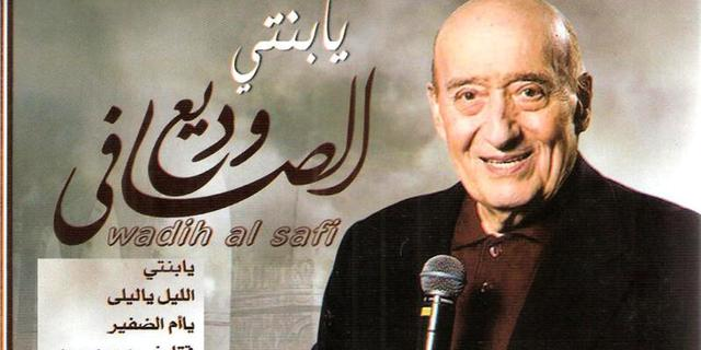 Libanese zanger Wadih El Safi (91) overleden