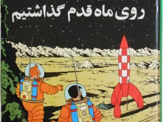 Op Farsi-vertaling van Mannen op de Maan is al drieduizend euro geboden